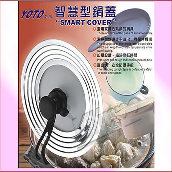 【YOTO悠樂】智慧型鍋蓋、萬用鍋蓋、聰明鍋蓋(31~42cm)