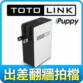 TOTO-LINK IPUPPY 旅用無線分享器 5V2A USB充電 VPN翻牆 無線中繼 AP/ Router模式切換