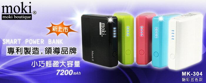 Moki MK-304行動電源7200mAh 藍/粉/黑/白 四色