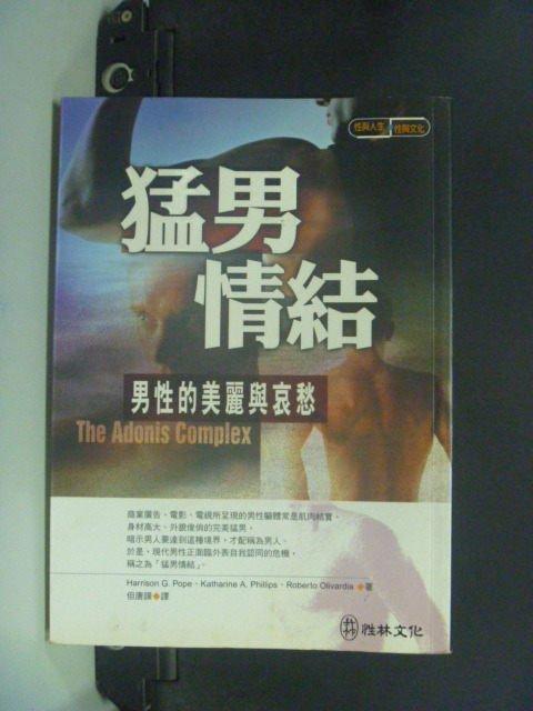 ~書寶 書T5/兩性關係_HEI~猛男情結:男性的美麗與哀愁_哈里森.波普 ~  好康折扣