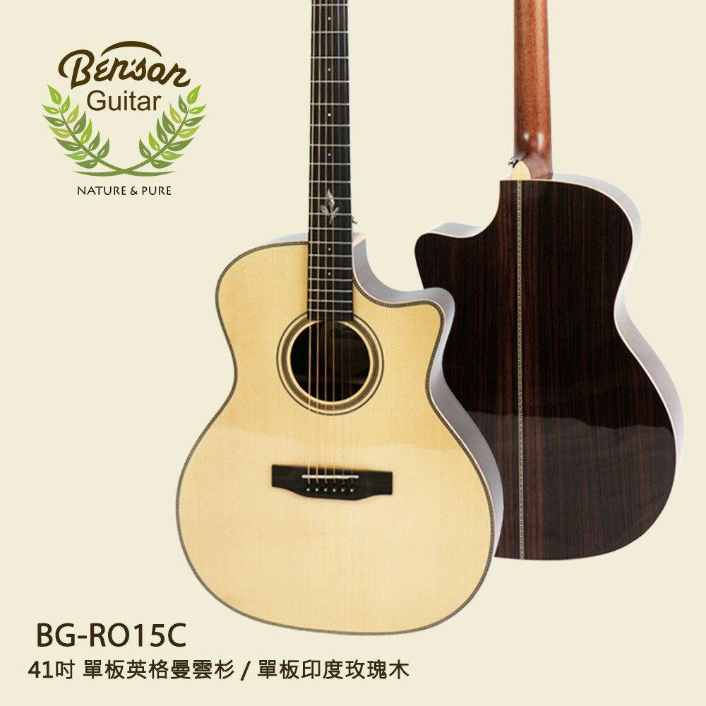 《免運》Benson 吉他 BG-RO15C 全單板 木吉他 民謠吉他 英格曼雲杉 印度玫瑰木 亮光 GA桶 台灣品牌