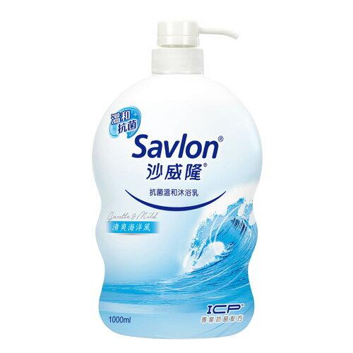 沙威隆抗菌溫和沐浴乳清爽海洋風1000ml【愛買】