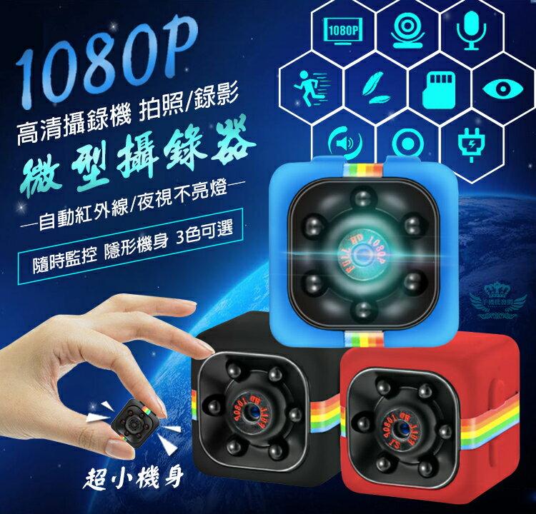 ☆手機批發網☆ SQ11【真1080P微型攝影機】行車紀錄器,側錄器,監視器,高清夜視,錄影,針孔攝影機,密錄器