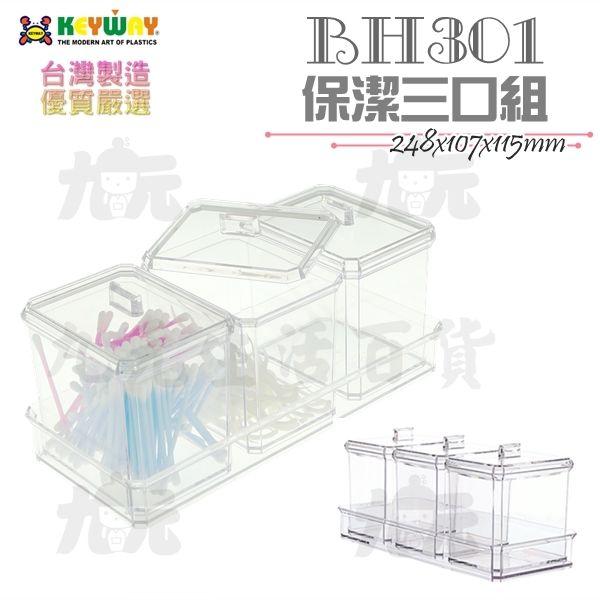 九元生活百貨:【九元生活百貨】聯府BH301保潔三口組置物盒收納罐