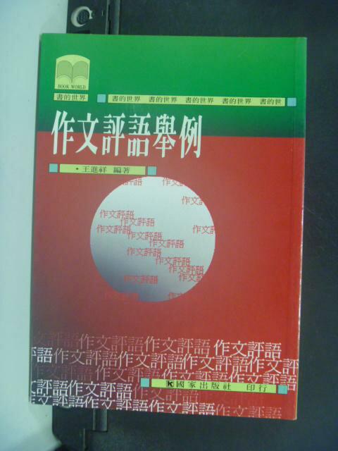【書寶二手書T6/大學教育_HKG】作文評語舉例_王進祥