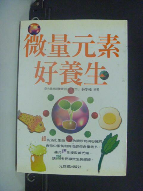 【書寶二手書T4/養生_KJB】微量元素好養生_薛水福
