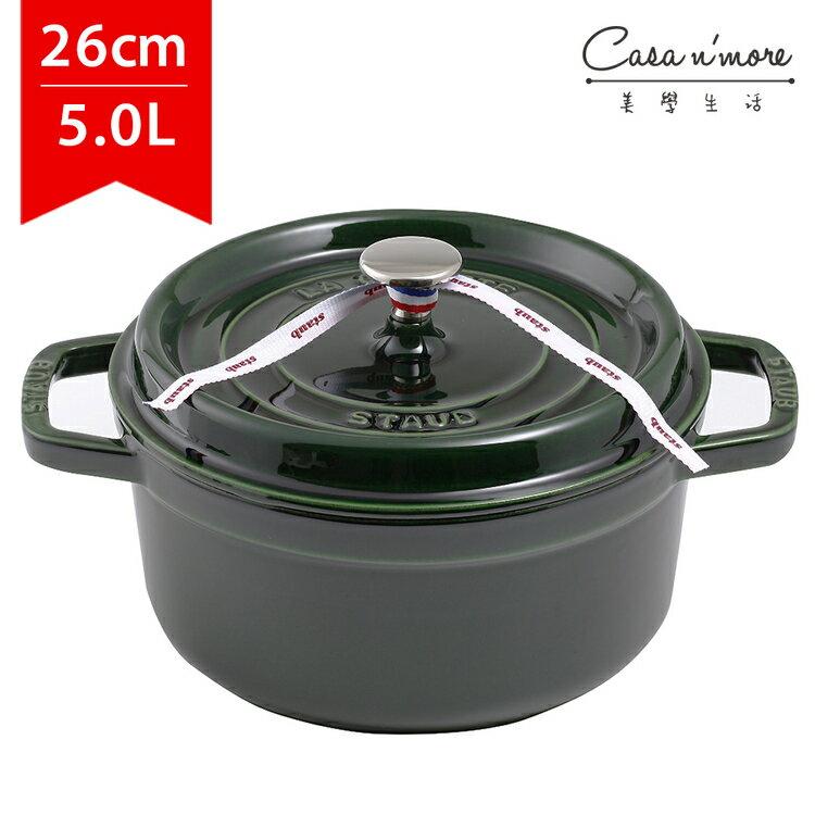 Staub 圓形鑄鐵鍋 湯鍋 燉鍋 炒鍋 26cm 5L 羅勒綠 法國製 - 限時優惠好康折扣