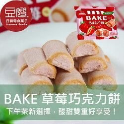 【豆嫂】日本零食 森永 BAKE草莓巧克力小脆餅(10枚)