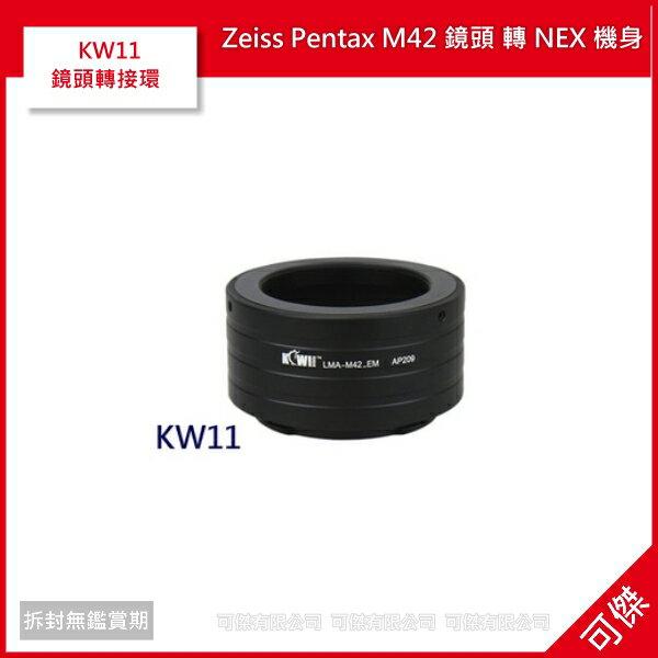 可傑 KW11 鏡頭轉接環【Zeiss Pentax M42 鏡頭 轉 NEX 機身】
