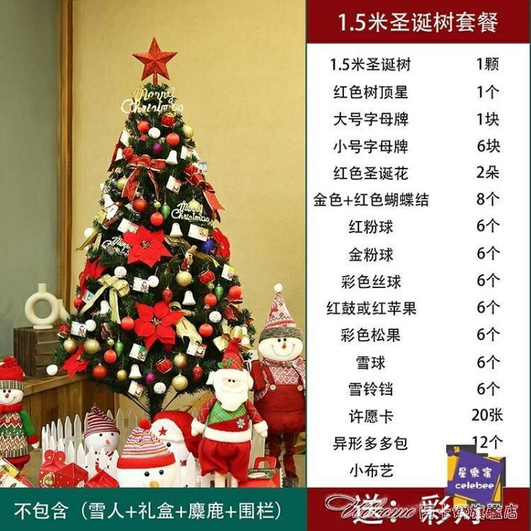 【快速出貨】聖誕樹 家用套餐1.8米裝飾品1.5豪華加密套裝2.1聖誕節小大型發光 新年春節  送禮