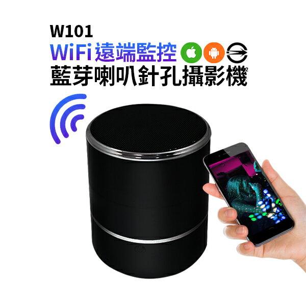 雲灃防衛科技 W101無線藍芽喇叭針孔攝影機WIFI藍芽音箱監視器針孔攝影機 手機監看 喇叭針孔 音響針孔