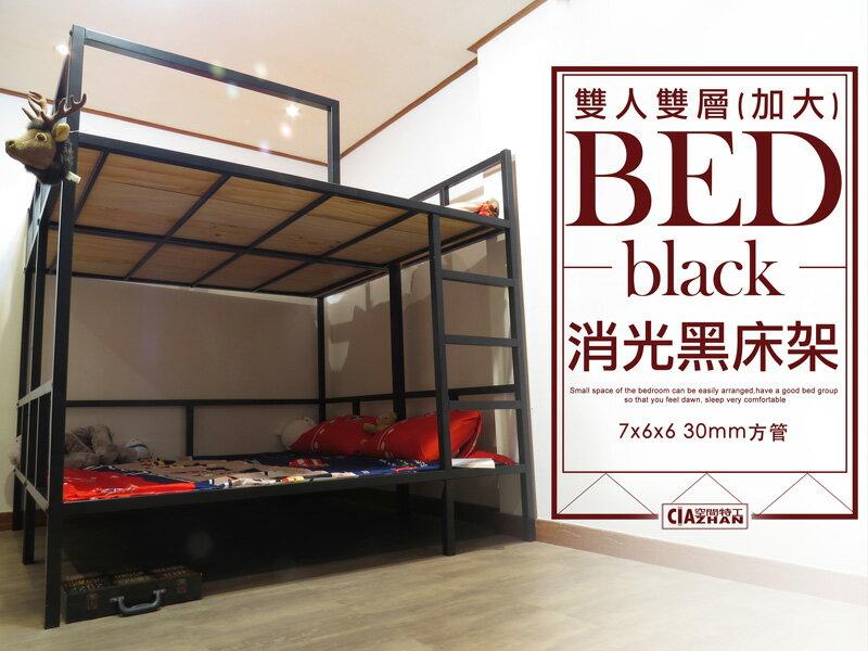 【空間特工】6尺六尺 30mm鐵管 設計款床架 輕量化骨架/上下舖/床組/床底 雙人雙層(加大)床架組D3F609