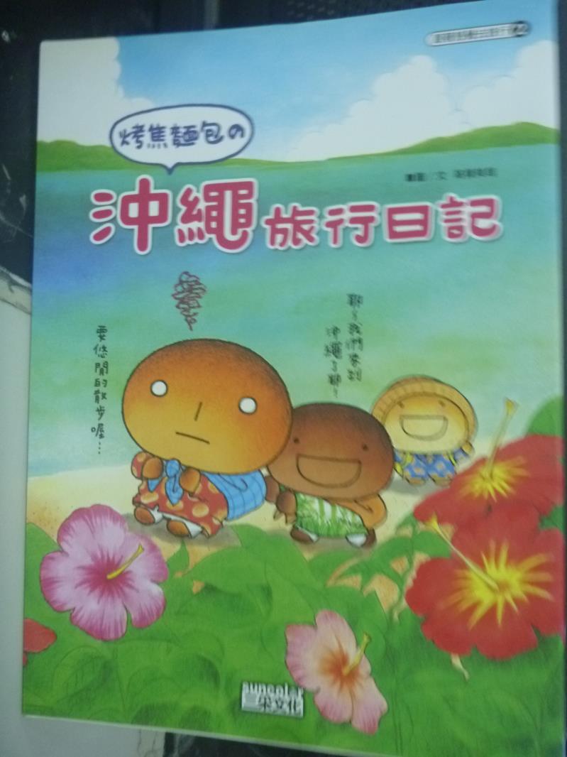 ~書寶 書T6/繪本_XFT~烤焦麵包的沖繩旅行日記_高橋美起