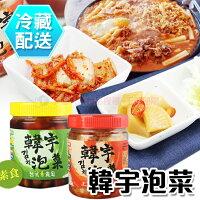 火鍋推薦到韓宇泡菜 正宗韓式泡菜 4罐免運組  [CO8001]千御國際
