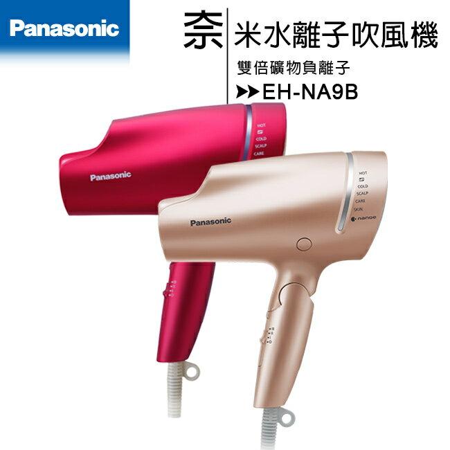 99%新★精裝版【Panasonic 國際牌】 EH-NA9B 奈米水離子吹風機