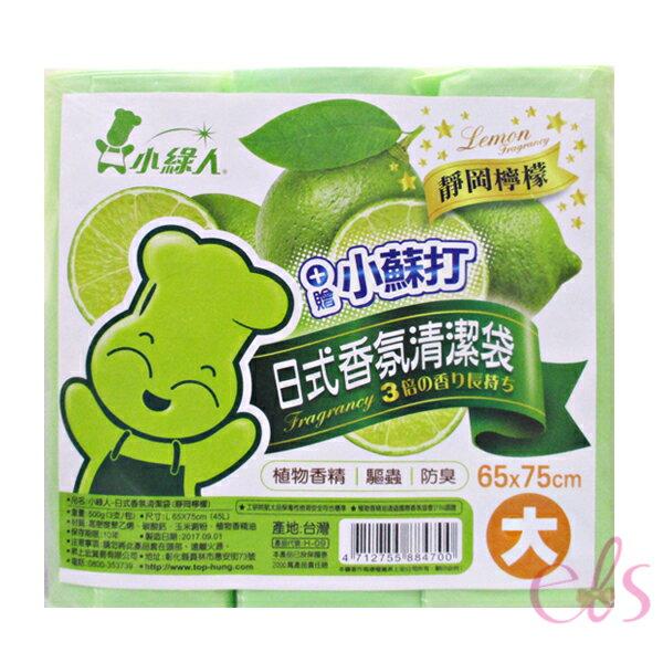 小綠人清潔袋檸檬大☆艾莉莎ELS☆