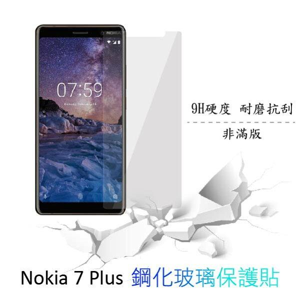 NOKIA7plus9H硬度鋼化玻璃貼抗刮防爆屏螢幕保護膜