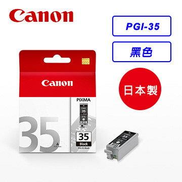 CanonPGI-35黑色墨匣(PGI-35BK)原廠墨水匣【迪特軍】