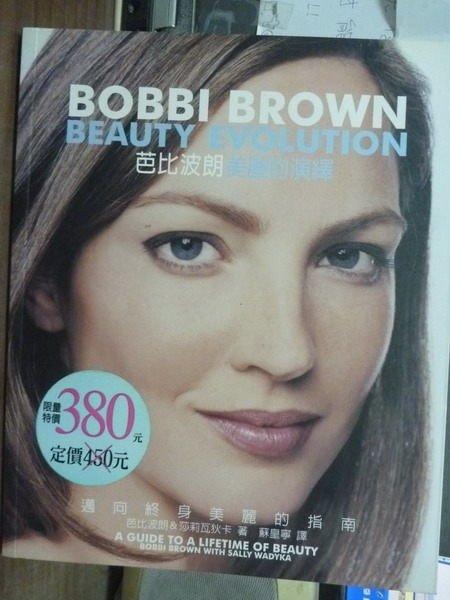 【書寶二手書T6/美容_POB】芭比波朗:美麗的演繹_芭比波朗,莎莉瓦迪卡