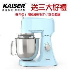 【威寶家電】KAISER 威寶大廚食物攪拌機 藍色( KSM-706 )