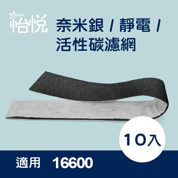 【怡悅奈米銀/靜電 活性碳濾網】適用於Honeywell HAP-16600-TWN空氣清淨機-10片裝