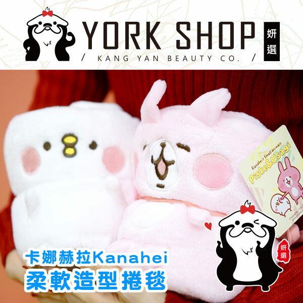 【姍伶】正版 卡娜赫拉Kanahei柔軟造型捲毯 小雞P助 粉紅兔兔 毛毯 毯子 懶人毯 披肩 交換禮物必備