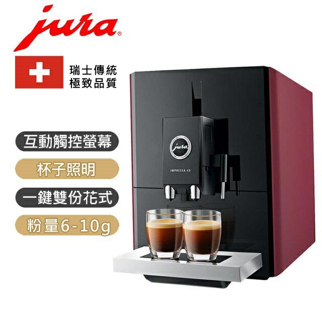 Jura 家用系列IMPRESSA A9全自動研磨咖啡機 朱紅色(歡迎加入Line@ID:@kto2932e詢問) - 限時優惠好康折扣