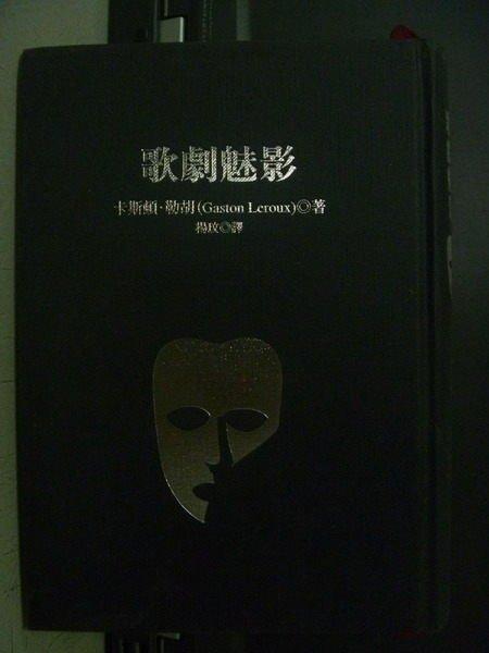 【書寶二手書T6/藝術_ODS】歌劇魅影_卡斯頓勒胡
