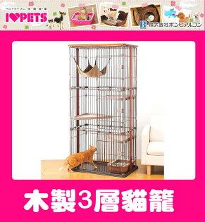 日本Bonbi木製3層式貓籠