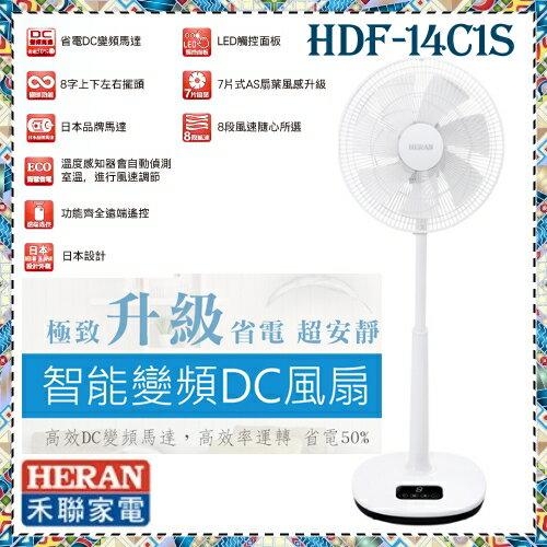 【HERAN 禾聯】日本技術合作 14吋智能變頻DC風扇 《HDF-14C1S》