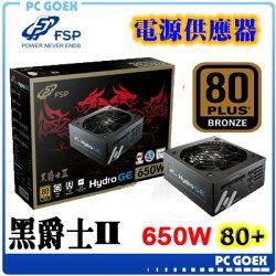 ☆pcgoex 軒揚☆ 全漢 HGE 黑爵士II 650W 80PLUS銅牌 電源供應器