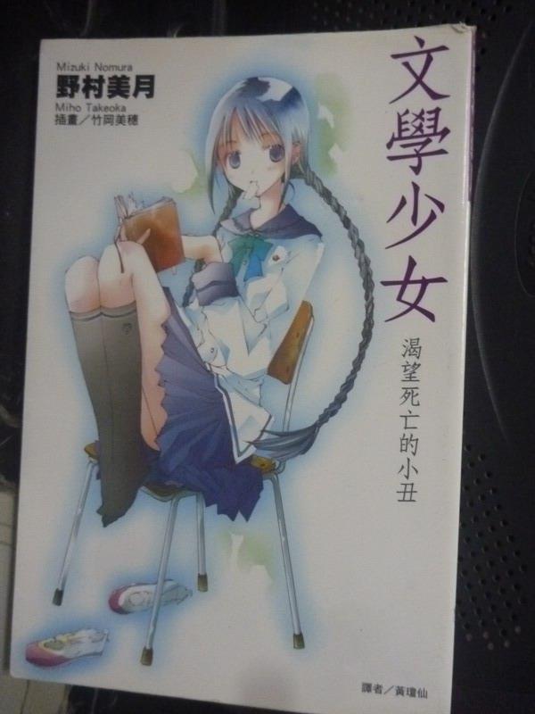 【書寶二手書T4/言情小說_ICX】文學少女01渴望死亡的小丑_輕小說_野村美月