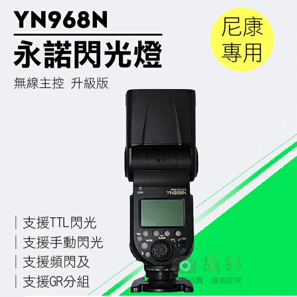 攝彩:攝彩@永諾YN968NNikon閃燈升級永諾尼康配備LED燈兼容YN622N支援TTLGR分組無線主控頻閃回電快