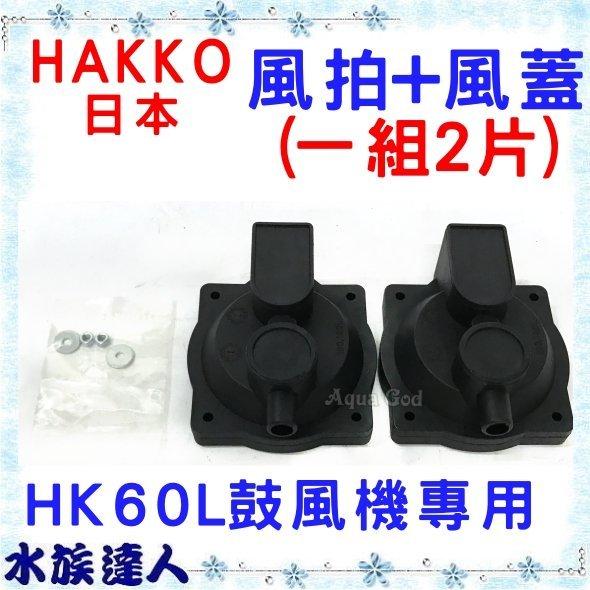 【水族達人】【零件】日本HAKKO《鼓風機(大型空氣幫浦)  HK60L 專用風拍+風蓋(一組2片)》
