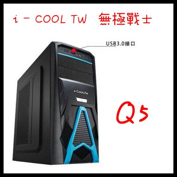 機殼 限宅配 i-COOL TW 無極戰士Q5電腦機殼 電腦周邊 電腦零件 風扇 散熱器 機殼 桌上型電腦