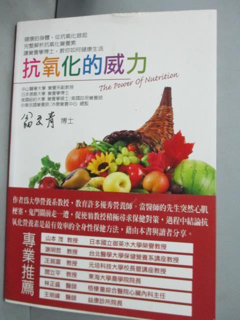 ~書寶 書T5/養生_HNK~抗氧化的威力_翁玉清