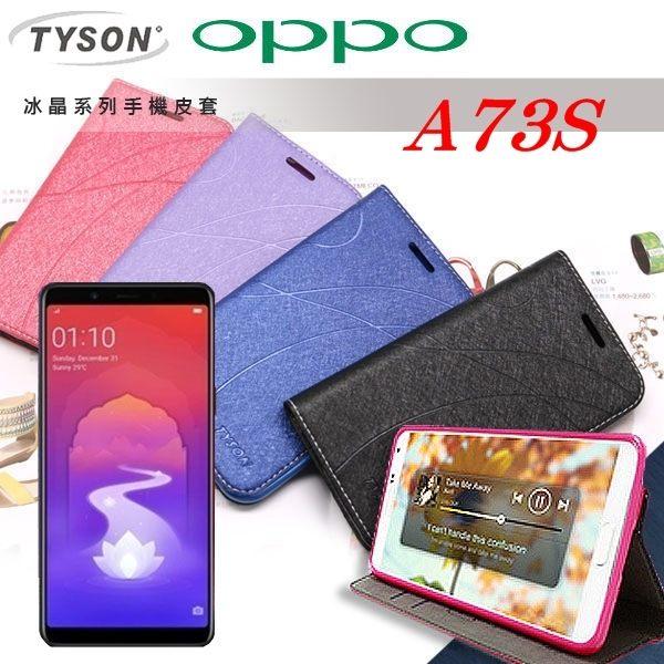 【愛瘋潮】99免運歐珀OPPOA73s(6.吋)冰晶系列隱藏式磁扣側掀皮套保護套手機殼