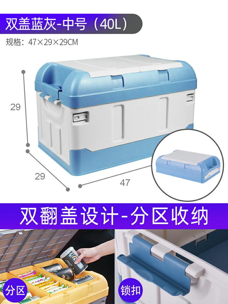 汽車收納箱 汽車后備箱儲物箱大容量車用尾箱收納箱盒車載折疊置物箱收納神器『CM43948』