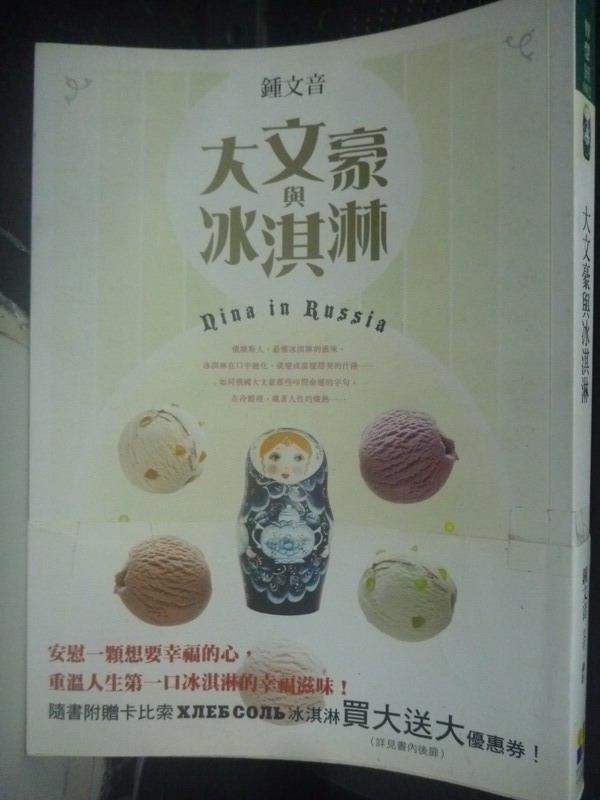 ~書寶 書T3/一般小說_XFI~大文豪與冰淇淋_鍾文音