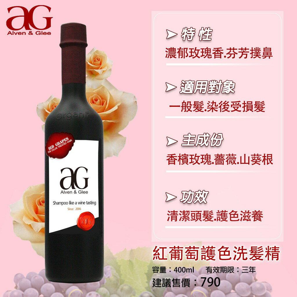 艾比露小市集 【ALVEN 雅夢】AG 紅葡萄 香檳玫瑰護色 洗髮精 (一般髮質 /  染後受損髮質) 400ML