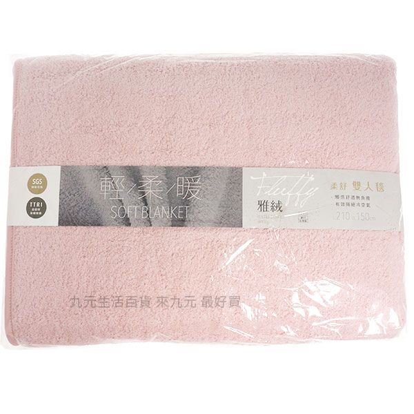 【九元生活百貨】雅絨 柔舒雙人毯/210x150cm 毛毯 懶人毯