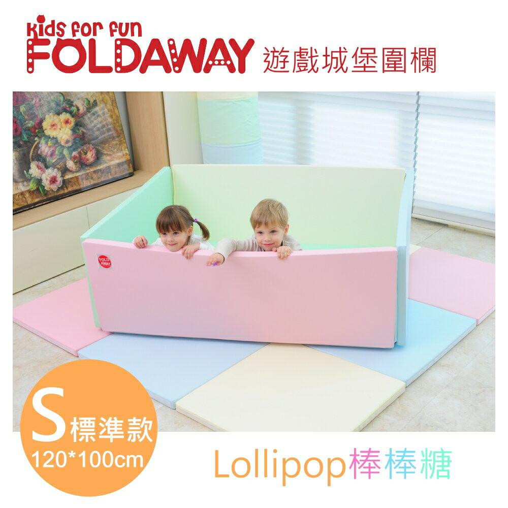 【贈遊戲球100顆】韓國 【FoldaWay】遊戲城堡圍欄(S)(標準款)(120x100cm)(5色) 2