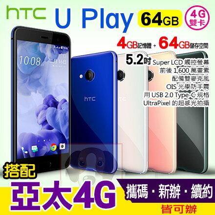 HTC U PLAY 4G/64G 攜碼亞太4G月繳$998 綁約價0元