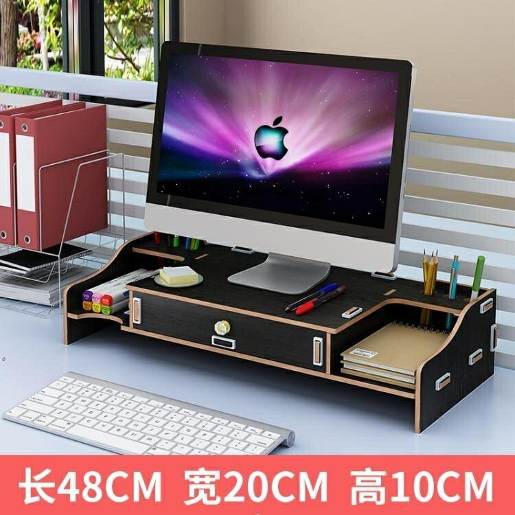 螢幕架 電腦顯示器屏增高架辦公室用品抽屜桌面收納盒支架鍵盤整理置物架 玩物志