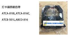 【歐菲斯辦公設備】打卡鐘 色帶(原廠) 適用 ATCA-818L,ATCA-816C