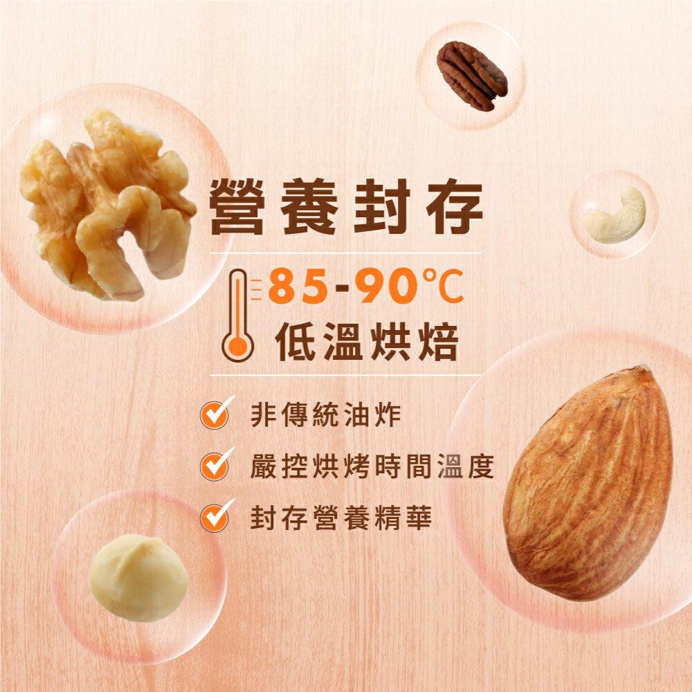 活力綜合堅果280公克【每日優果食品】 3