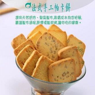 【一米特】法式手工帕卡餅-乳酪口味★團購美食★下午茶點心★濃郁香純★幸福口感