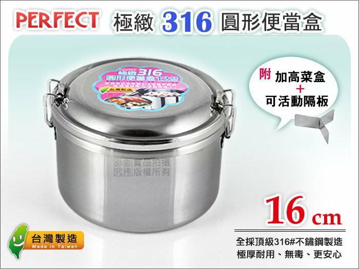快樂屋? PERFECT 極緻#316不鏽鋼 圓形便當盒 16cm 附加高菜盒、活動隔板(可當保鮮盒優於牛頭牌)另有12.14cm