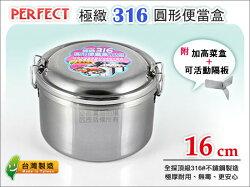 快樂屋♪ PERFECT 極緻#316不鏽鋼 圓形便當盒 16cm 附加高菜盒、活動隔板(可當保鮮盒優於牛頭牌)另有12.14cm