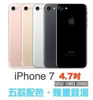 送男生聖誕交換禮物到【現貨供應】Apple iPhone 7 4.7吋 128GB 台灣原廠公司貨 保固一年 信用卡賣場 男生聖誕交換禮物